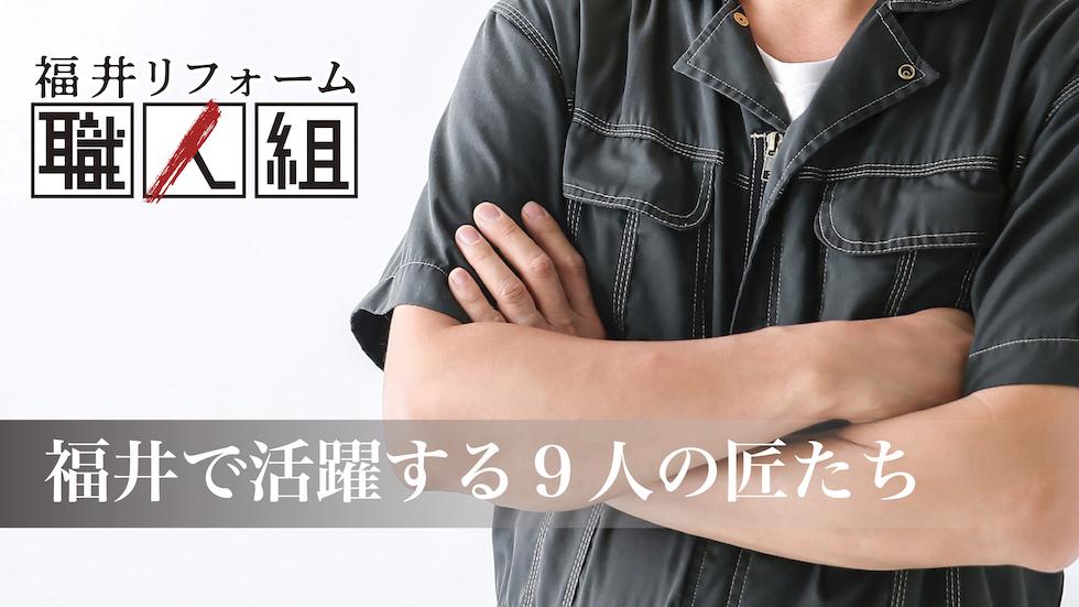 職人図鑑〜福井で活躍する9人の匠たち〜
