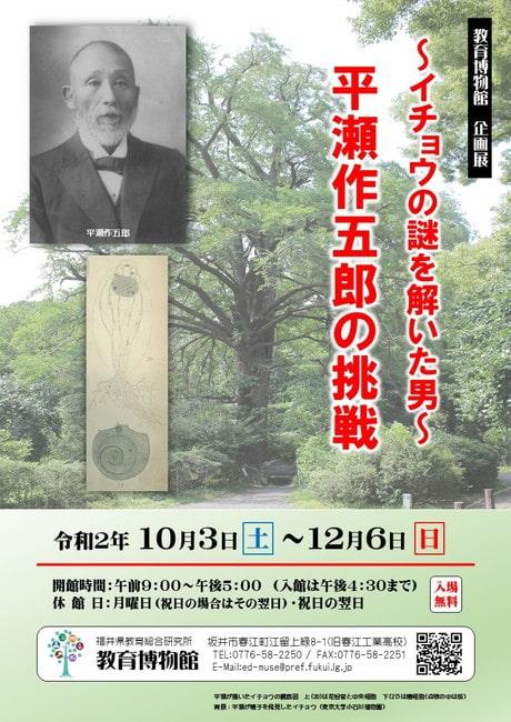 企画展「~イチョウの謎を解いた男~ 平瀬作五郎の挑戦」