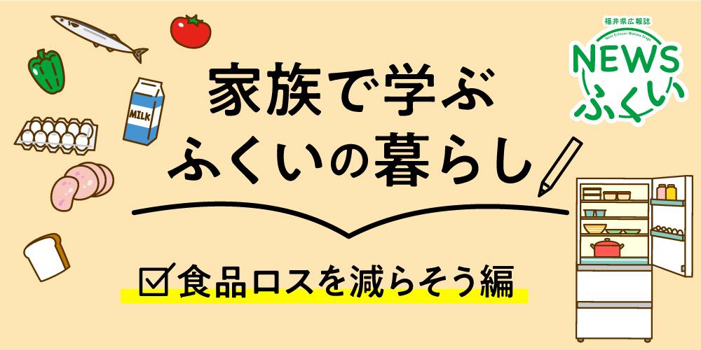"""福井県の広報誌【NEWSふくい】家族で学ぶ ふくいの暮らしを読んで """"食品ロス""""について知ろう♪"""