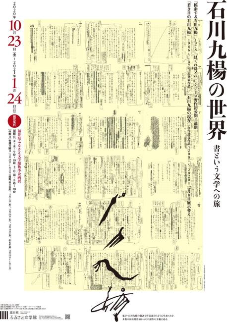ふるさと文学館秋季企画展 「石川九楊の世界―書という文学への旅―」