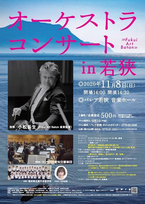 オーケストラコンサート in 若狭