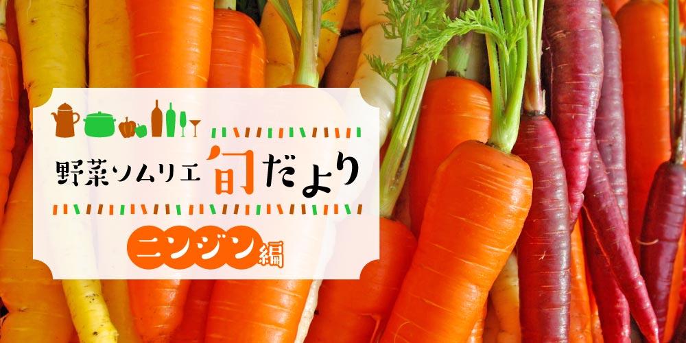 食卓を彩り豊かに♪ 栄養豊富な「ニンジン」のアレコレを紹介! 【野菜ソムリエ旬だより】