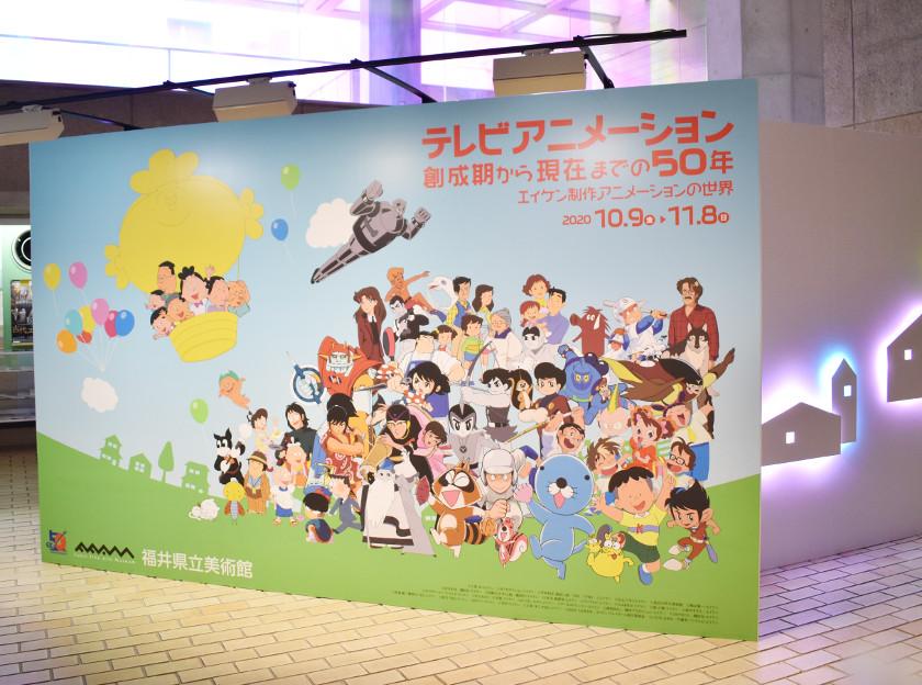 懐かしのアニメキャラに会える胸アツな展覧会「テレビアニメーション創成期から現在までの50年 エイケン制作アニメーションの世界」は、福井県立美術館で11/8(日)まで開催中!!