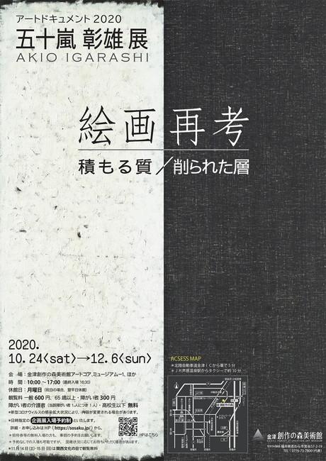 アートドキュメント2020 五十嵐 彰雄 展 絵画再考 ―積もる質/削られた層