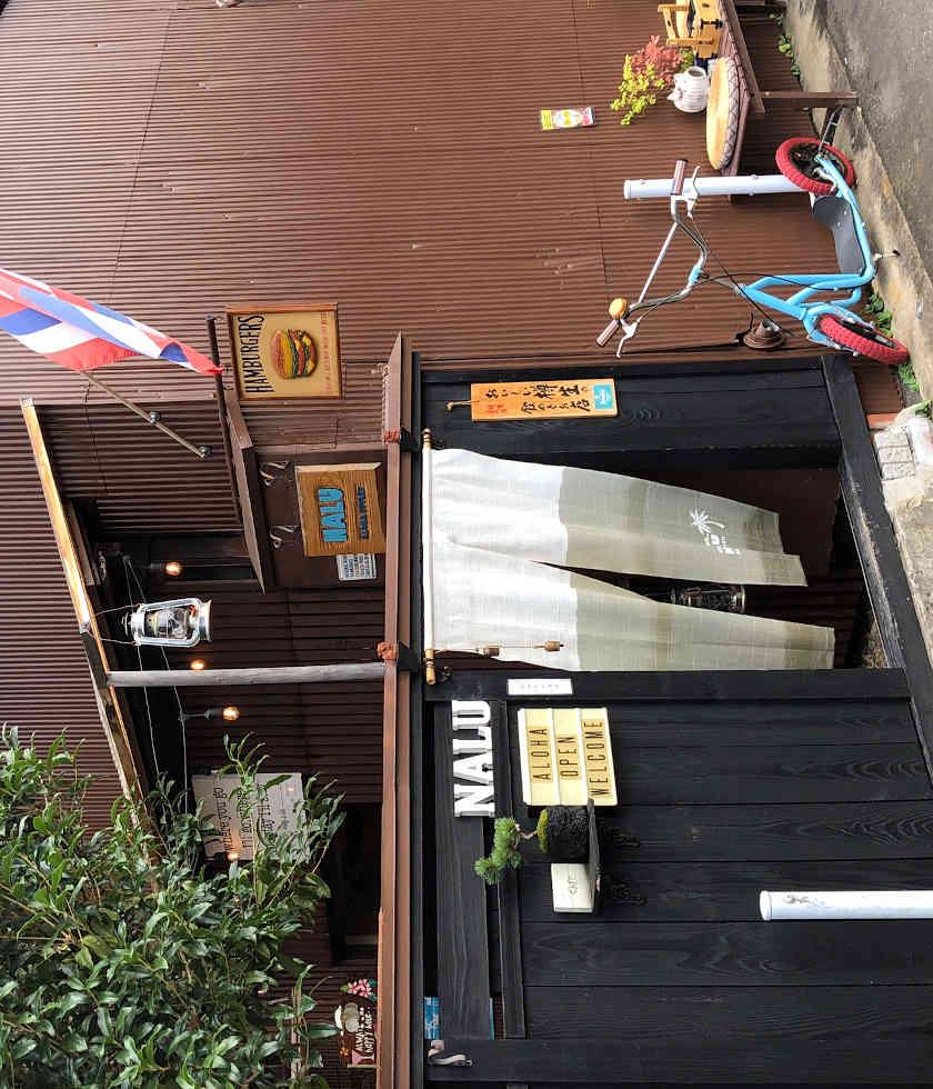 HAMBURGERS CAFE NALU サブ画像