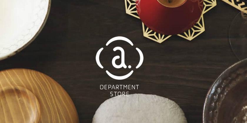 福井のいいものを選ぶなら、目利きのプロがセレクトしたオンラインショップ「a.department store(エードットデパートメント)」がおすすめ。