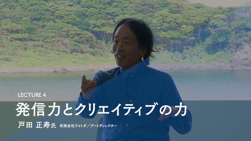クリエイターに大切なこと、福井のものづくり産地に求められることとは。三国町出身のアートディレクター・戸田正寿さんのレクチャーをお届け!【デザインコネクト・レクチャー】