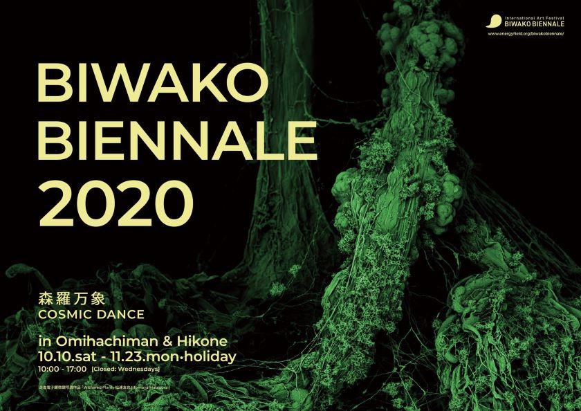 BIWAKO BIENNALE(びわこビエンナーレ)2020 ~ 森羅万象 COSMIC DANCE ~