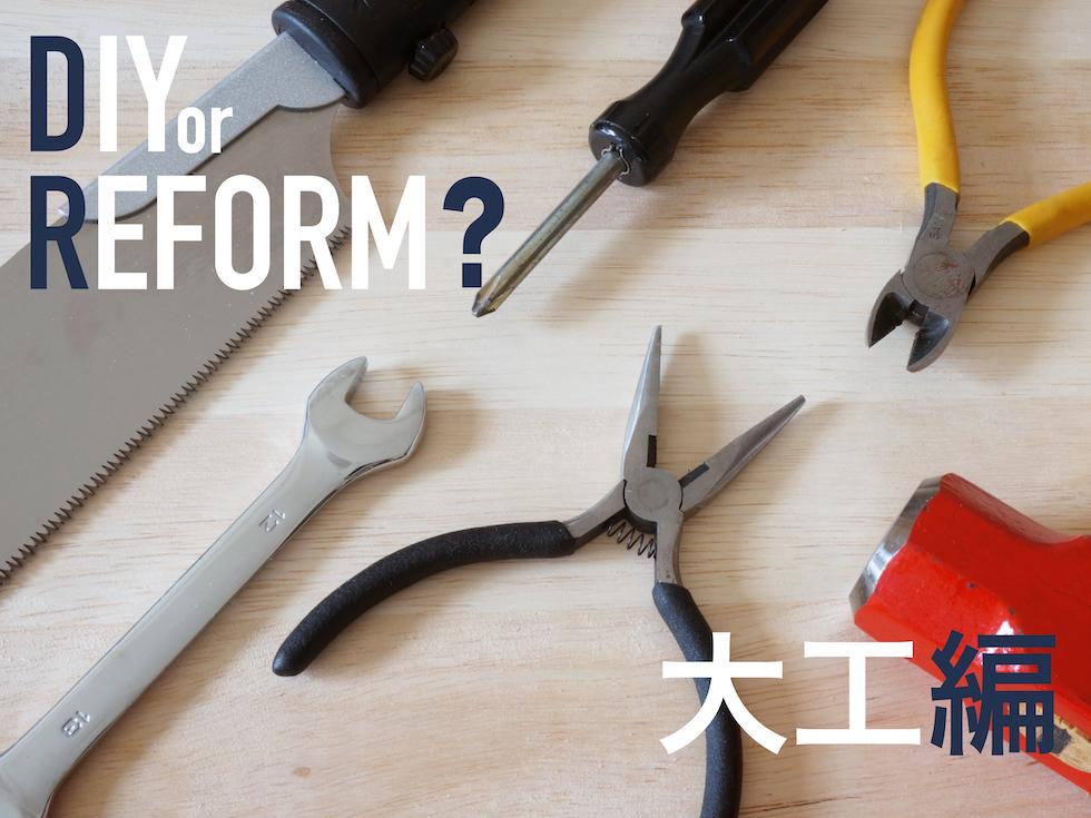 【大工編】9人の職人が教えるDIY or REFORM