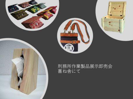刑務所作業製品展示即売会