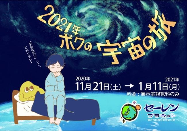 ★セーレンプラネット★特別展 「2021年ボクの宇宙の旅」