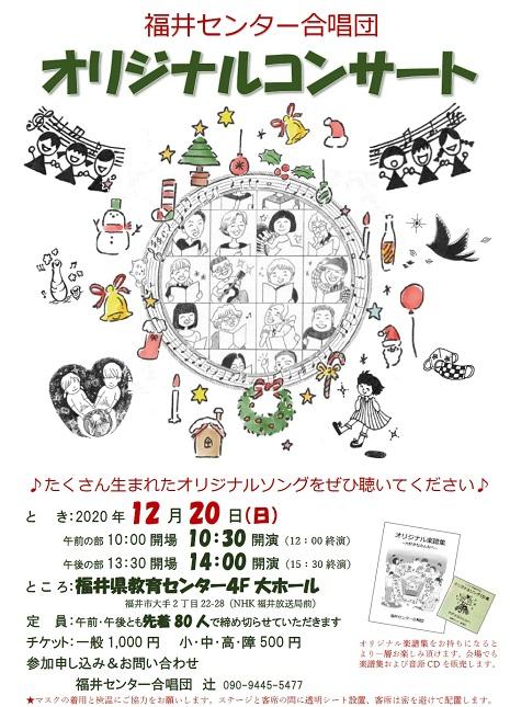 福井センター合唱団 オリジナルコンサート