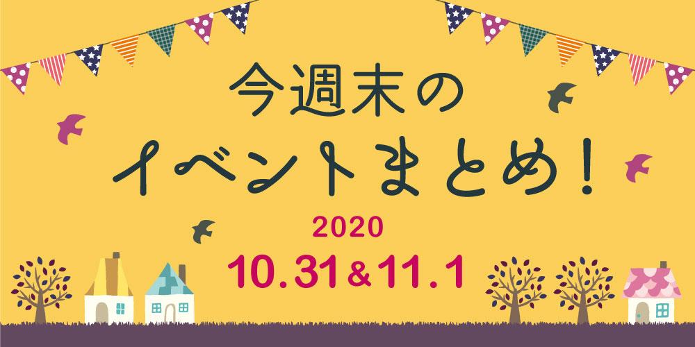 今週末のお楽しみはこれ! イベントまとめ 【2020年10月31日(土)・11月1日(日)】