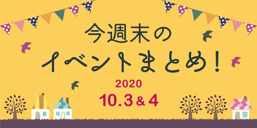 今週末のお楽しみはこれ! イベントまとめ 【2020年10月3日(土)・4日(日)】