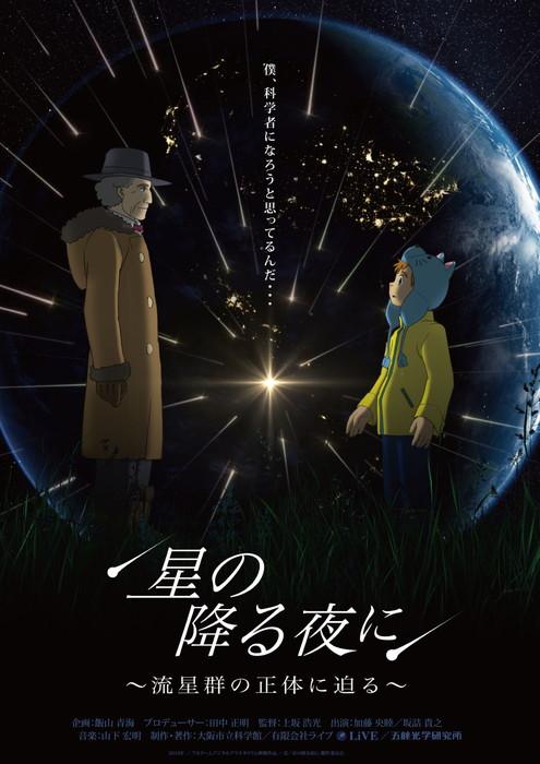 ★セーレンプラネット★映像の時間「星の降る夜に」12/2投映開始!