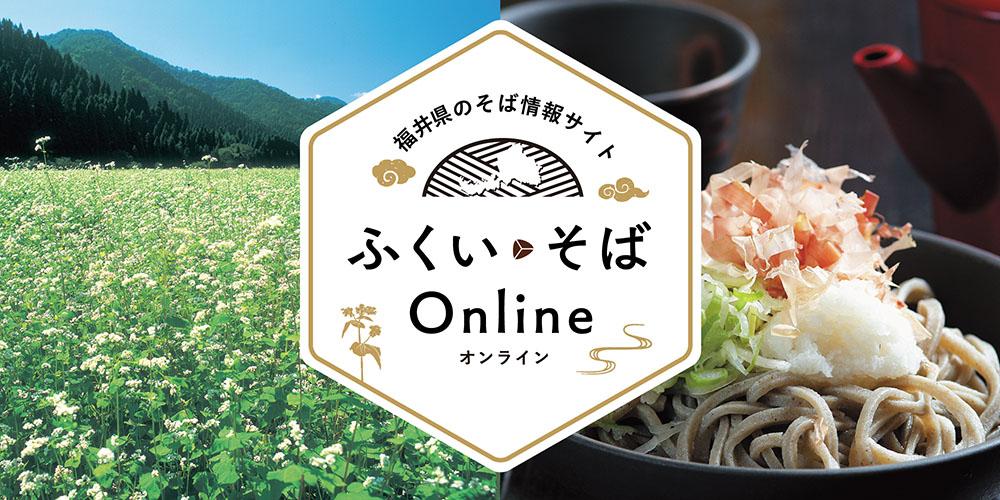 そば好き必見!! 福井県のそば情報の総合サイト「ふくい そばOnline」がオープンしたよ【ちょいネタ】