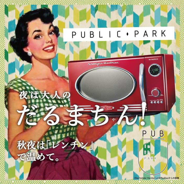 パブリックパーク&パークセール!