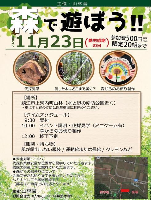森と遊ぼう!!