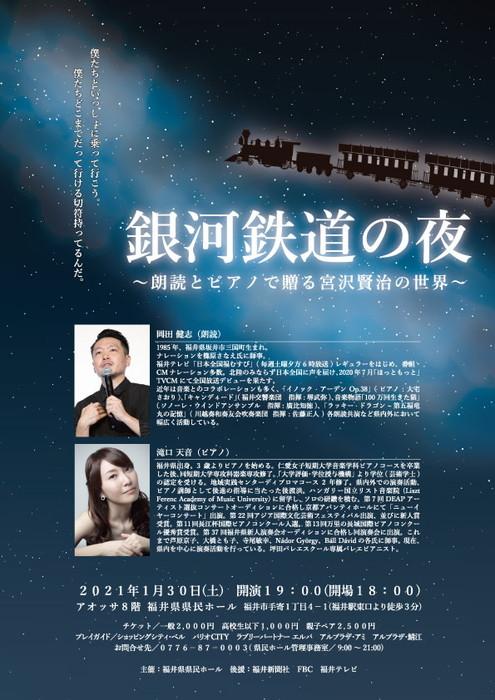 朗読会「銀河鉄道の夜」