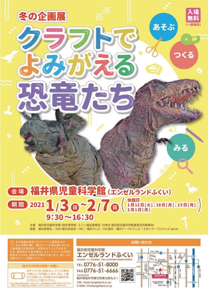 冬の企画展「クラフトでよみがえる恐竜たち」