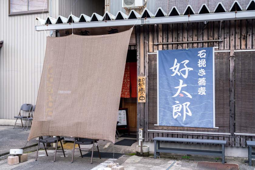石挽き蕎麦 好太郎 サブ画像