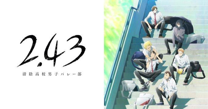 祝! アニメ化決定! 福井が舞台の青春ストーリー『2.43 清陰高校男子バレー部』が熱い! みどころから声優陣まで、ガチファンによる解説を聞いてくれ!
