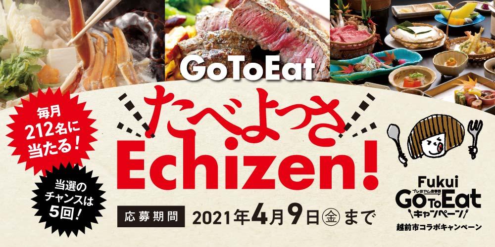 今話題の「Go To Eat」がもっとお得に!? 越前市で開催中の「食べよっさEchizen!」キャンペーンがすごい!