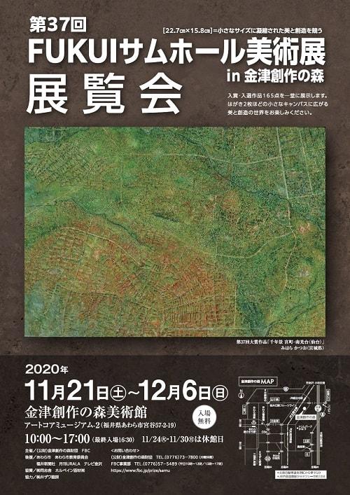 第37回 FUKUIサムホール美術展 in 金津創作の森 展覧会
