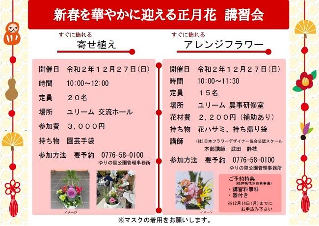 新春を華やかに迎える正月花 講習会