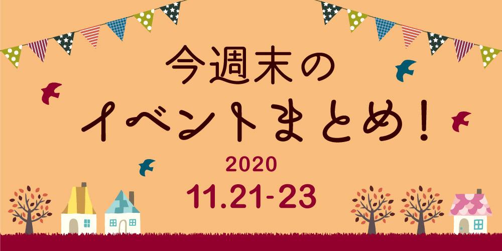 今週末のお楽しみはこれ! イベントまとめ 【2020年11月21日(土)・11月22日(日)・11月23日(月・祝)】