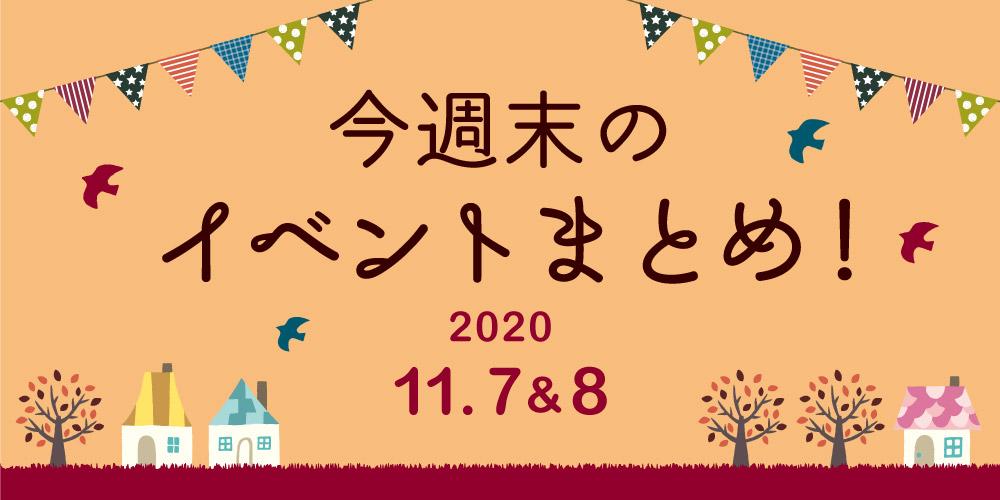 今週末のお楽しみはこれ! イベントまとめ 【2020年11月7日(土)・11月8日(日)】