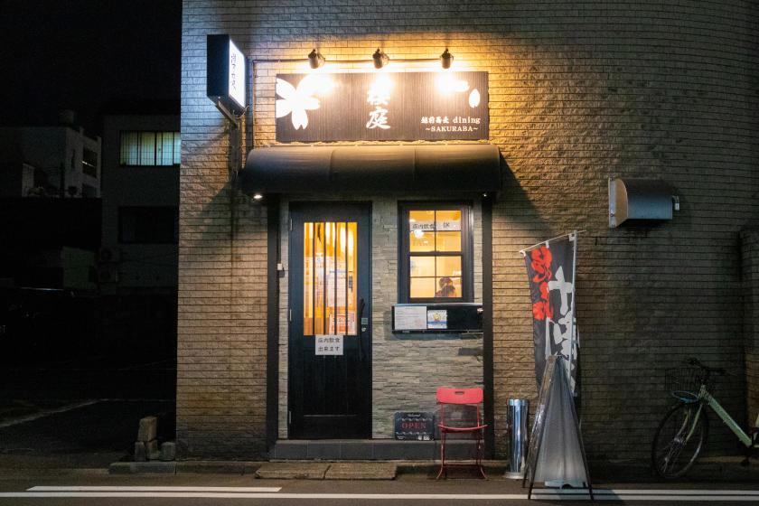 越前蕎麦dining 櫻庭(さくらば) サブ画像