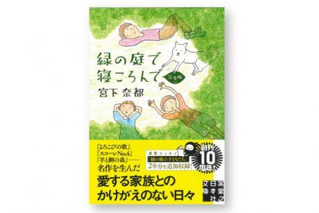 【12/6(日)締切】宮下奈都さんの文庫新刊「緑の庭で寝ころんで 完全版」を3名様にプレゼント