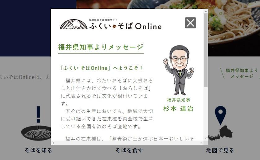 県 知事 福井