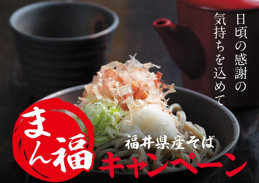 福井のそばをお腹いっぱい食べちゃおう♪ 「福井県産そば まん福キャンペーン」が12月19日(土)からはじまるよ。【ちょいネタ】
