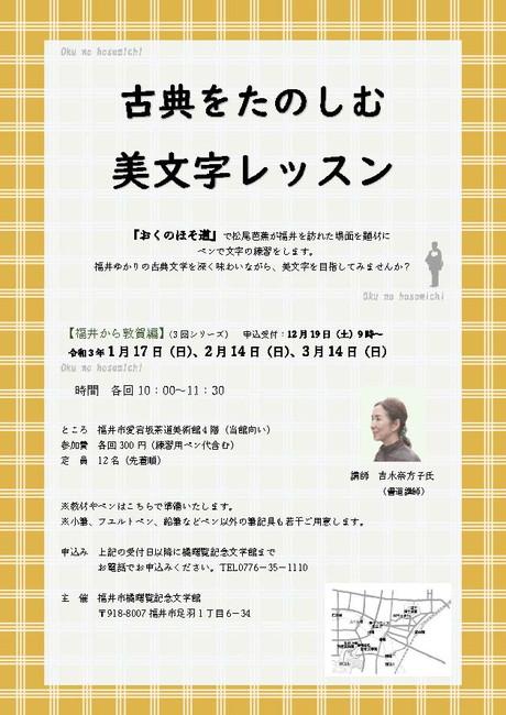 古典をたのしむ美文字レッスン【1/17開催】