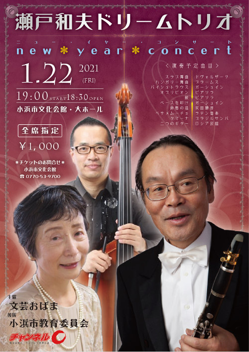 瀬戸和夫ドリームトリオ New Year Concert