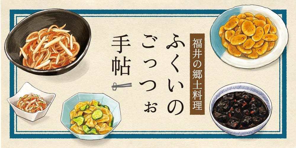 """懐かしくて素朴なおいしさ。""""福井のごっつぉ""""郷土料理の作り方5選。"""