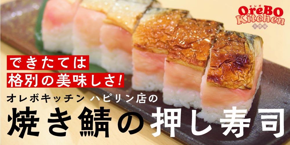 できたてならではの美味しさ! 手土産にも最適なオレボキッチン ハピリン店の「焼き鯖の押し寿司」。