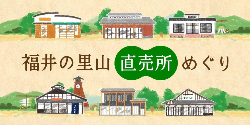 福井の里山直売所めぐり。地元の採れたて野菜や特産品をお買物に行こう。