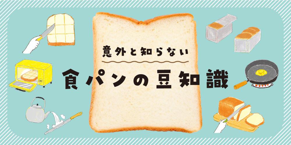 切り方や焼き方、保存方法まで!意外と知らない食パンの豆知識。