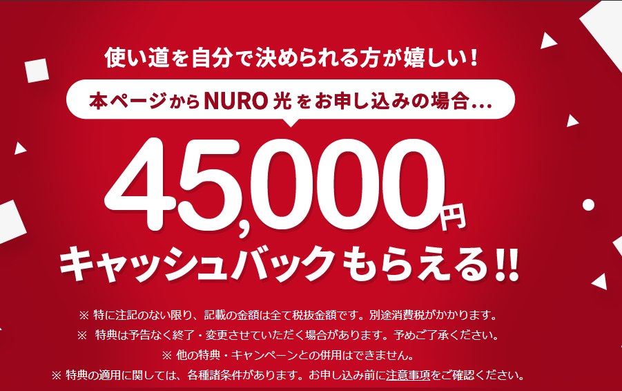 NURO光TOP