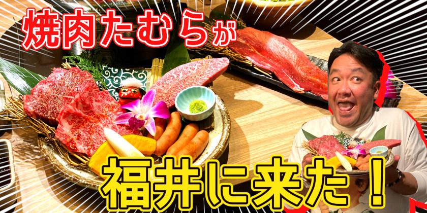 11月22日にオープンした「焼肉たむら 福井大和田店」。たむらけんじさんが1日店長を務めた日に、お肉をいただいてきました!!