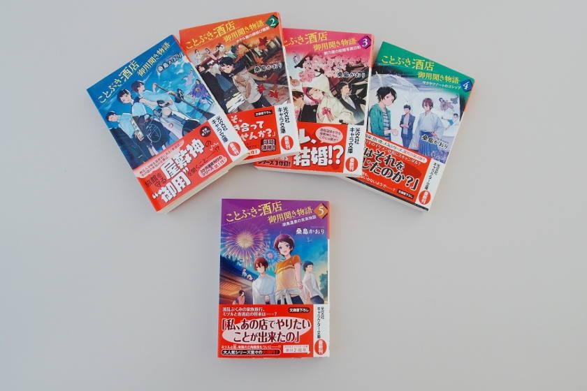 【12/27(日)締切】「ことぶき酒店御用聞き物語」シリーズ全5巻セットを3名様にプレゼント!