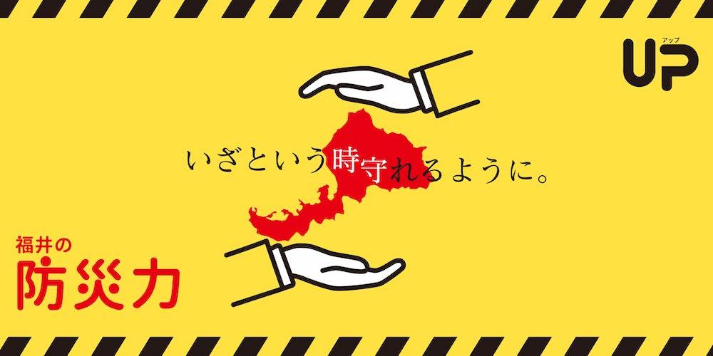 UP福井の防災力