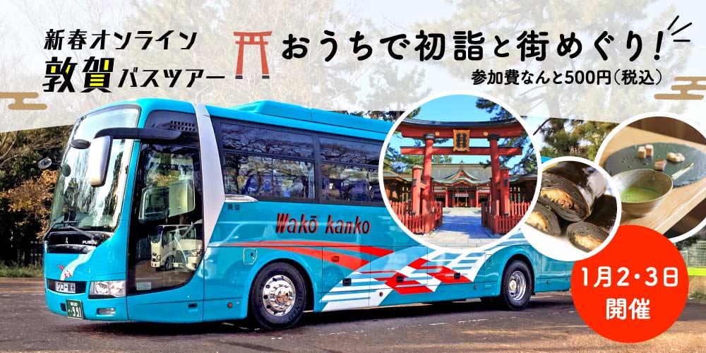 えっ、バスに乗らない敦賀バスツアー!? 家にいながら氣比神宮への初詣もできる面白オンラインツアー企画が新年1月2日(土)、3日(日)に開催されるよ!!