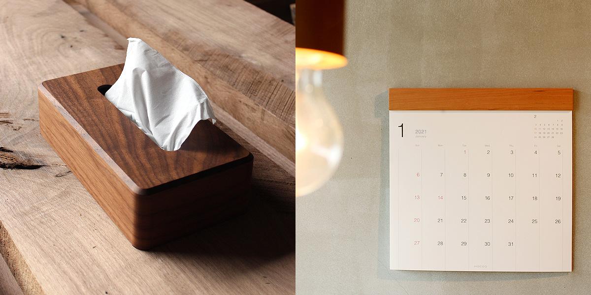 【2021お年玉プレゼント】ハコアの「Tissue Case」と「Wall Calendar」を各1名様にプレゼント!