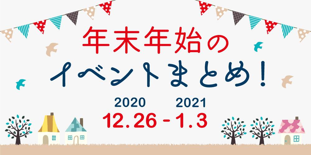 年末年始のお楽しみはこれ! イベントまとめ【2020年12月26日(土)~1月3日(日)】