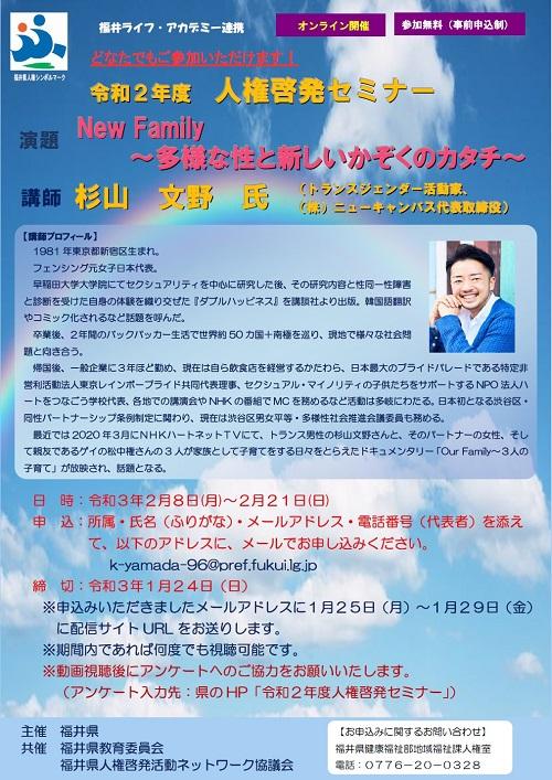 令和2年度人権啓発セミナー「New Family 〜多様な性と新しいかぞくのカタチ〜」