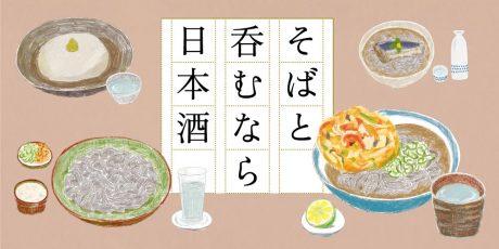 そばと呑むなら日本酒がおすすめ。福井生まれの酒米「さかほまれ」で醸した大吟醸にぴったりのそば料理をご紹介します。
